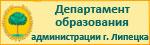 Департамент образования г. Липецка