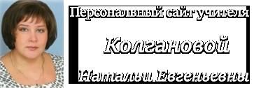 Колганова Наталья Евгеньевна
